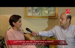 #الحكاية من #موسم_الرياض .. لقاء خاص مع الفنانة شيرين على هامش حفلها بموسم الرياض