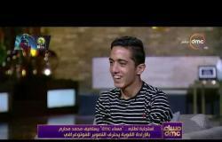 مساء dmc - محمد محارم مثال يحتذى به في كيفية تعامله مع المشاكل المجتمعية التي تواجهه