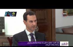 الأخبار - بشار الأسد: تنظيم داعش جاء بإرادة واشنطن ومارس جرائمه بغطاء أمريكي