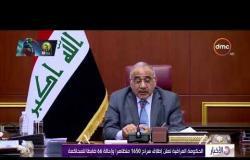 الأخبار - الحكومة العراقية تعلن إطلاق سراح 1650 متظاهرا وإحالة 66 ظابطا للمحاكمة