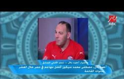 تعرف على رسالة أحمد بلال لمصطفى محمد