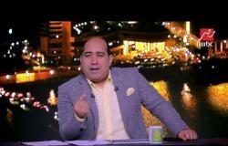 #اللعيب | أحمد بلال: أرفض تضخيم مصطفى محمد ومستحيل أكون بكرهه