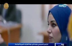 الرئيس السيسي يتوجه الي دولة الإمارات العربية المتحدة في زيارة رسمية تستغرق يومين