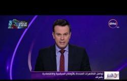 الأخبار - تواصل التظاهرات المنددة بالأوضاع السياسية والاقتصادية بالعراق