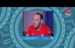 أحمد بلال: محمد صبحي كان الأحق بلقب رجل مباراة مصر وغانا بدلا من مصطفى محمد