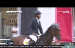 فعاليات الجولة الثانية من بطولة مراسم - رباب الدولية للفروسية وفوز عمر العيسوي