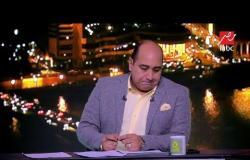 الناقد الرياضي إيهاب الخطيب يشرح الظروف الصعبة التي يمر بها المنتخب المصري الأول