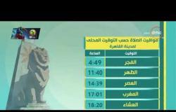 8 الصبح - أسعار الخضراوات والذهب ومواعيد القطارات بتاريخ 16-11-2019