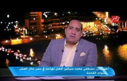 أحمد بلال يكشف أسباب سوء أداء منتخب مصر أمام كينيا