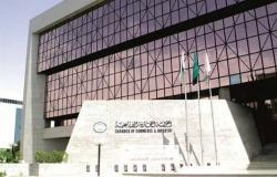 غرفة الرياض تستضيف ملتقى الامتياز التجاري الاثنين المقبل