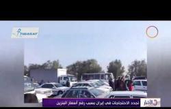 الأخبار - تجدد الاحتجاجات في إيران بسبب رفع أسعار البنزين