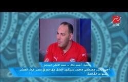أحمد بلال: مصطفى محمد يستحق الفوز بلقب رجل المباراة في لقاء الكاميرون الأخير