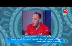 أحمد بلال: منتخب مصر في خطر