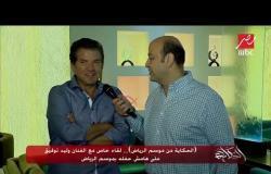 #الحكاية من #موسم_الرياض .. لقاء خاص مع الفنان وليد توفيق على هامش حفله بموسم الرياض