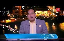 الناقد الرياضي إيهاب الخطيب يكشف كواليس تعديل عقد مصطفى محمد لاعب نادي الزمالك