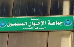 مصدر  : تمويل جمعية جماعة الأخوان داخلي ولا علاقات خارجية لها