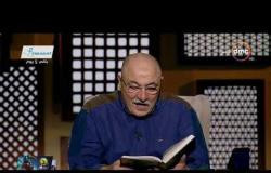 لعلهم يفقهون - الشيخ خالد الجندي يستعين بفتوى للشيخ المراغي عن السحر