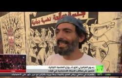 الغرافيتي للتعبير عن الحراك اللبناني