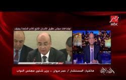 المستشار عمر مروان يكشف الدول التي كانت تقف ضد مصر في اجتماعات جنيف لحقوق الإنسان
