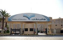 التعليم تبدأ استقبال طلبات ترشيح المعلمين للمدارس السعودية بالخارج