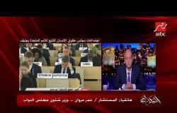 المستشار عمر مروان يشرح كيف رد باجتماعات جنيف لحقوق الإنسان عن وفاة محمد مرسي