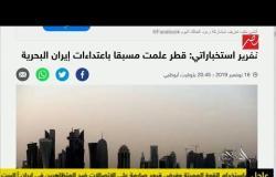 تقرير لـ(فوكس نيوز): قطر كانت تعلم بالهجوم الإيراني على ناقلات النفط في الخليج
