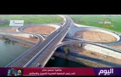 اليوم - أ. محسن عادل يكشف كذب إعلام الإخوان وبث سمومه ضد صندوق مصر السيادي