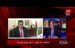 سفير إثيوبيا بالقاهرة: متفائل بانتهاء المفاوضات يناير المقبل وفقا للجدول الزمني الموضوع مسبقا