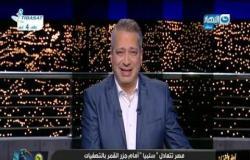 هجوم ناري ل تامر امين علي منتخب حسام البدري بعد تعادله السلبي مع منتخب جزر القمر