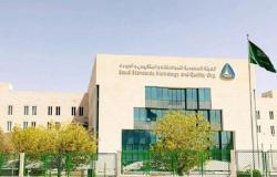 """هيئة المواصفات السعودية تلزم التجار بتسجيل منتجات جديدة بـ""""سابر"""""""