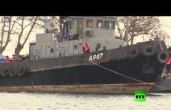 السفن الأوكرانية المحتجزة  في طريقها إلى مكان تسليمها