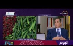 اليوم - أ. محمد الخشن يوضح السلع التي تم تخفيض أسعارها ومبادرة الغرف التجارية لخفض الأسعار