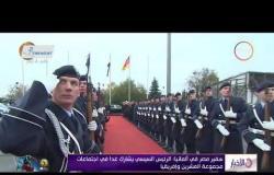 الأخبار - سفير مصر في ألمانيا: الرئيس السيسي يشارك غدا في اجتماعات مجموعة العشرين وإفريقيا