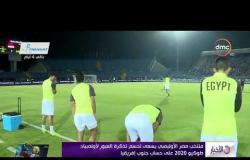 الأخبار - منتخب مصر الأوليمبي يسعى لحسم تذكرة العبور لأولمبياد طوكيو 2020 على حساب جنوب إفريقيا