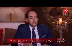 د.شادي فاضل يتحدث عن مستشفى برج العرب الجامعي لعلاج سرطان الأطفال