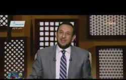 لعلهم يفقهون - الشيخ رمضان عبد المعز: القرآن حذرنا من الاعتداء على أحد