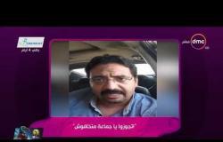 """السفيرة عزيزة - فيديو لـ محمود السيد """" اتجوزوا ياجماعة متخافوش"""""""