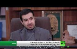إيران.. قتيل وجرحى في صفوف المحتجين