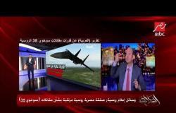 """وسائل إعلام روسية : صفقة مصرية روسية مرتقبة بشأن مقاتلات """"سوخوي 35"""""""