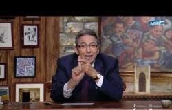 باب الخلق مع الإعلامى محمود سعد | 16 نوفمبر 2019