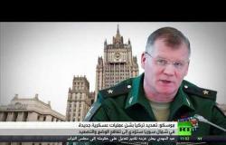 موسكو تحذر من أي عملية في شمال سوريا