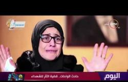اليوم - حادث الواحات.. قضية الثأر للشهداء