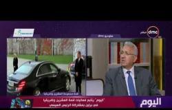 اليوم - قراءة في الشراكة المصرية الألمانية مع السفير محمد حجازي مساعد وزير الخارجية الأسبق