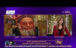 برنامج مساء dmc - حلقة الأثنين مع (إيمان الحصري) 18/11/2019 - الحلقة الكاملة