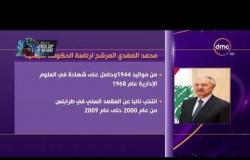الأخبار - مصادر: التيارات السياسية الرئيسية في لبنان تختار محمد الصفدي رئيسا للحكومة