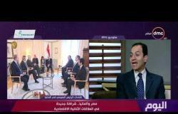اليوم - د.هشام إبراهيم: القمة المصرية الألمانية جاءت ضمن اهتمام دولي كبير بالاستثمار في أفريقيا