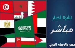 """نشرة أخبار """"مباشر"""" عن مصر ودول الخليج العربي.. الأربعاء"""