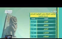 8 الصبح - اسعار الذهب والخضراوات ومواعيد الصلاه بتاريخ 20/11/2019