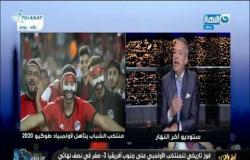 أول تعليق من تام أمين ع رجولة وحماسة منتخبنا الأوليمبي اللي فرح مصر كلها .