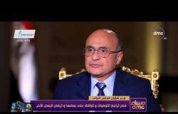 مساء dmc - المستشار عمر مروان: مصر تراجع التوصيات وتوافق على بعضها وترفض البعض الأخر